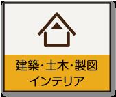 建築土木・製図・インテリア