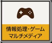 情報処理・ゲーム・マルチメディア