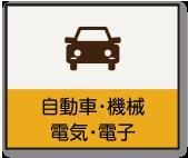 自動車・機械・電気・電子