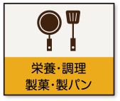 栄養・調理・製菓・製パン