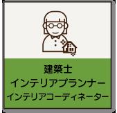 建築士・インテリアプランナー・インテリアコーディネーター