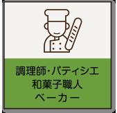 調理師・パティシエ・和菓子職人・ベーカー