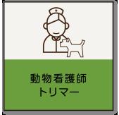 動物看護師・トリマー