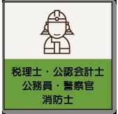 税理士・公認会計士・国家公務員・警察官・消防士