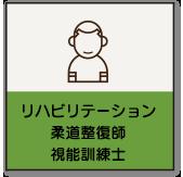 柔道整復師・作業療法士・スポーツトレーナー