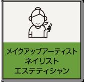 メイクアップアーティスト・ネイリスト・エステティシャン